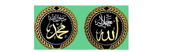 ALLAH Subhabahu wa Ta´ala - Prophet Muhammad Sallallahu alejhi wa Sallam