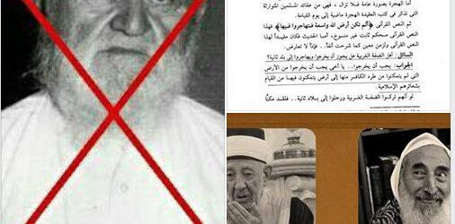 SHAYKH DR. MUHAMMAD SAI'D RAMADAN AL BOUTIS Widerlegung von NASIR AD-DIN AL-ALBANI AUF PALÄSTINA