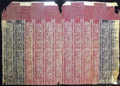Kiswah des Propheten Muhammad sallallahu aleyhi wa salim