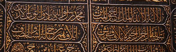 Die Heiligen Bücher und die Propheten (Möge Allahs Frieden und Segen auf Ihnen allen sein)